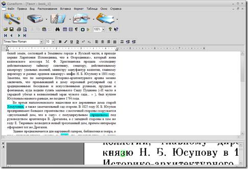 программа для распознавание текста с фото